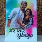 Personalized audio rakhi gift for brother