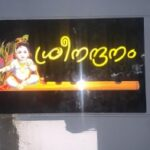 Colorful Krishna Name Plate with light photo review